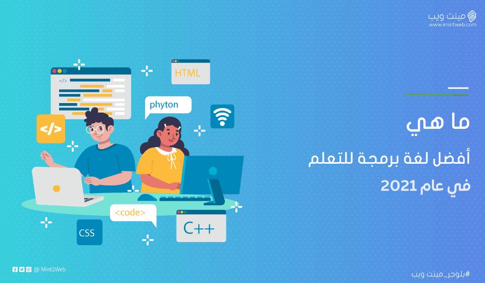 ما هي أفضل لغة برمجة للتعلم في عام 2021؟