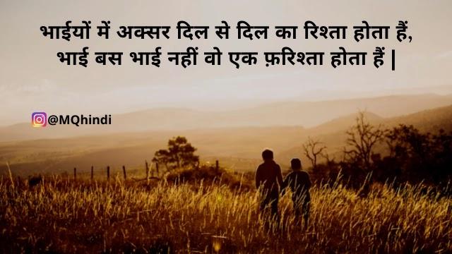 Big Brother Status In Hindi Attitude