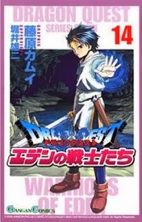 3 [藤原カムイ]ドラゴンクエスト エデンの戦士たち 第01 14巻