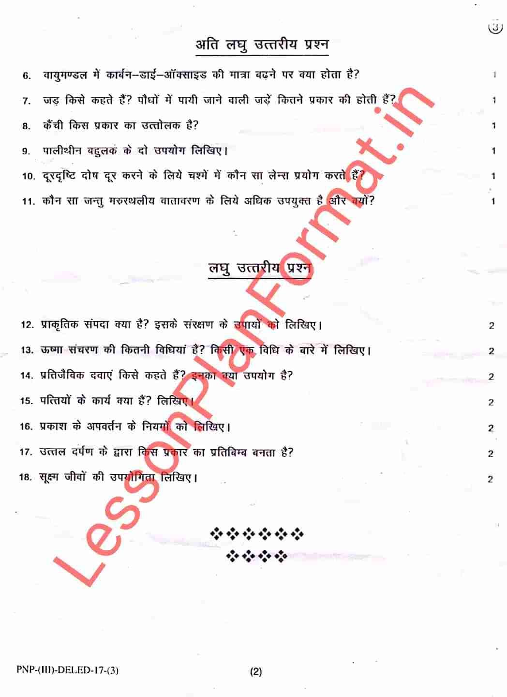 D el ed 3rd Semester Previous Question Paper