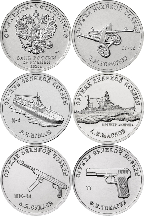Russia 25 roubles 2020 - Weapons of the Great Victory II