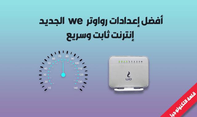 كيفية ضبط أفضل إعدادات راوتر we vdsl الجديد والحصول على إنترنت فائق السرعة