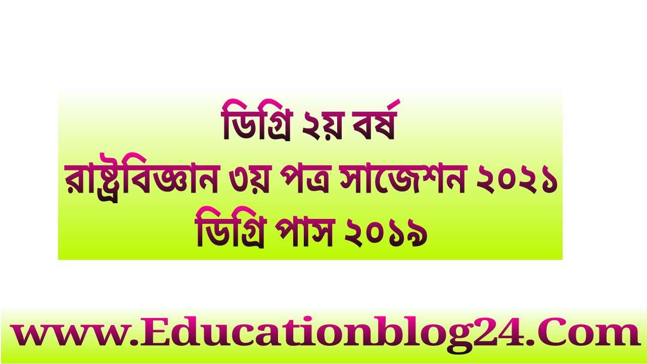 ডিগ্রি ২য় বর্ষ রাষ্ট্রবিজ্ঞান ৩য় পত্র সাজেশন ২০২১- ডিগ্রী পাস ২০১৯ |Degree 2nd Year Political science Suggestion 2021