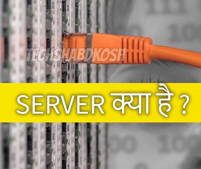 Server meaning in hindi - Server क्या है और यह कैसे काम करता है?
