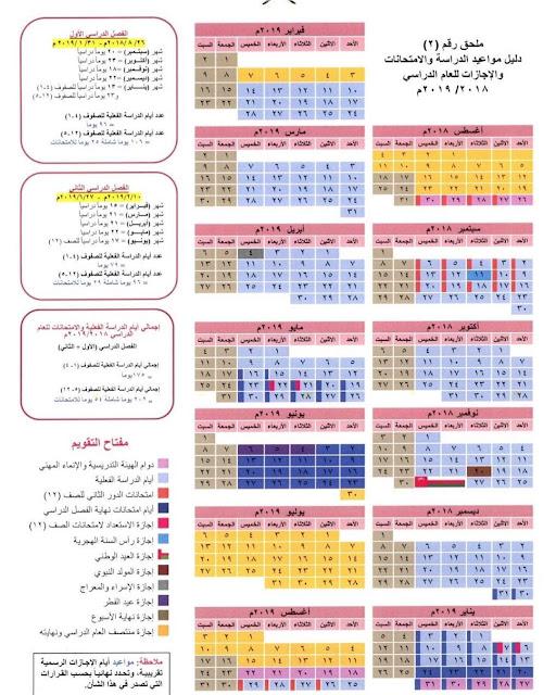 دليل مواعيد الدراسة والامتحانات والاجازات للعام الدراسي 2018-2019