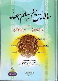 كتاب ما لا يسع المسلم جهله