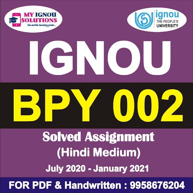 BPY 002 Solved Assignment 2020-21 in Hindi Medium