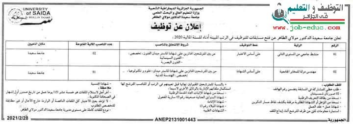 اعلان توظيف بجامعة سعيدة 02 مارس 2021