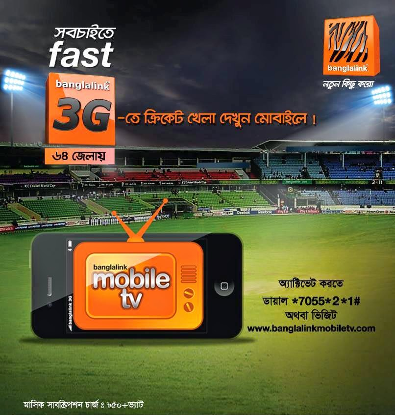 Banglalink-3G-Live-Mobile-TV-Watch-Cricket-Matches-live