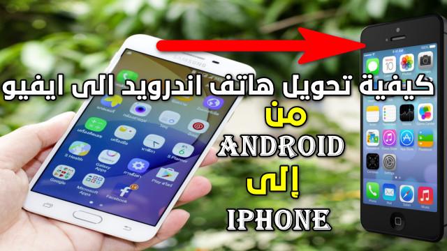 تحويل نظام الاندرويد الى ايفون Android إلى iPhone iOS 14