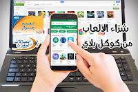 Maroc telecom Google Play *9