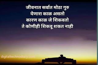 प्रेरणादायक कोट्स मराठी-Inspirational quotes , Status in marathi with images