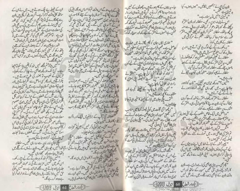 Sukh sagar book
