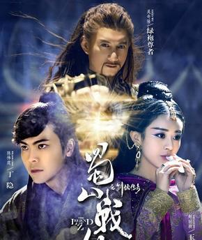 Tyana's Blog: Legend of Zu Mountain ~Chinese Drama~