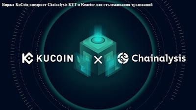 Биржа KuCoin внедряет Chainalysis KYT и Reactor для отслеживания транзакций