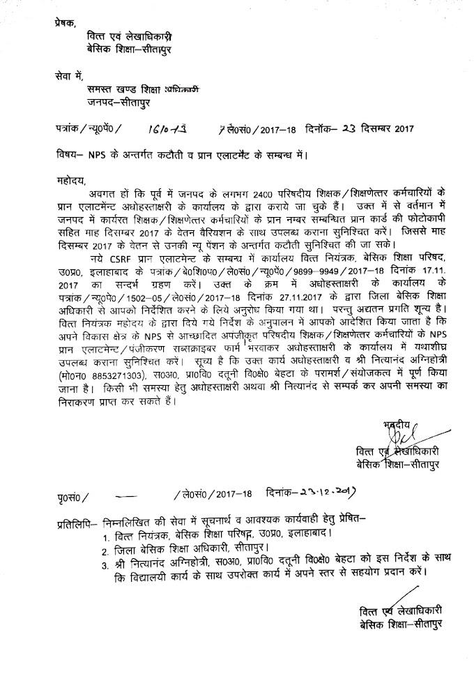 सीतापुर: NPS के अंतर्गत कटौती किये जाने एवं प्रान अलॉटमेंट के सम्बंध में आदेश जारी
