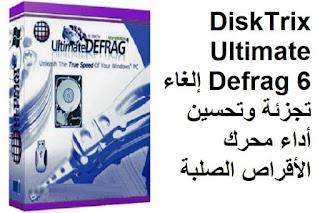 DiskTrix UltimateDefrag 6 إلغاء تجزئة وتحسين أداء محرك الأقراص الصلبة