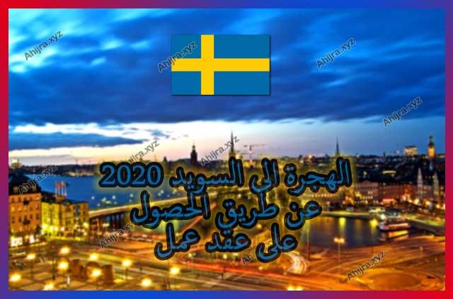 الهجرة الى السويد 2020 عن طريق الحصول على عقد عمل