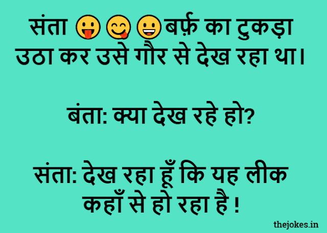 Majedar santa banta jokes in hindi
