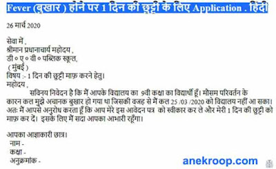 bukhar hone par 1 din ki chutti hetu principal ko application