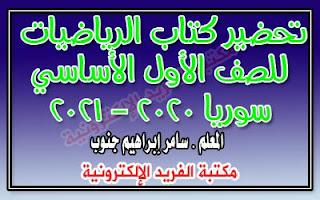 تحضير دروس مادة الرياضيات ـ الصف الأول الأساسي الابتدائي ـ الفصل الثاني 2020-2021 سوريا