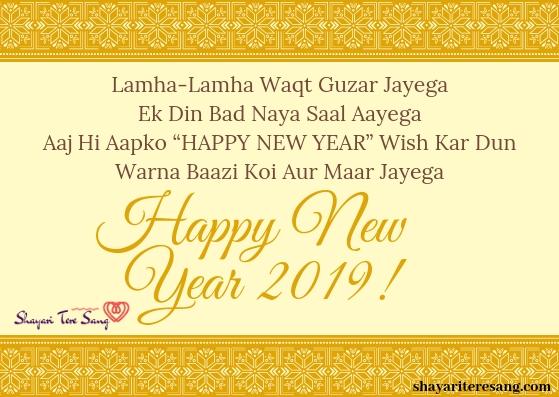 Happy New Year 2019 Image Shayari In Hindi | Shayari Tere Sang