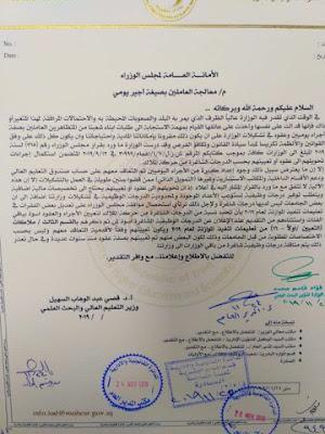 وزارة التعليم العالي ترسل كتاب الى الامانة العامة لمجلس الوزارء تطالب تعيين الاجور والعقود