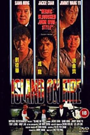 Island of Fire (1990)