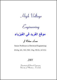 تحميل كتاب هندسة الضغط العالي High Voltage Engineering pdf، كلمات يتم البحث عنها  : أنواع أبراج الضغط العالي ، الحد الآمن للسكن والبناء بجوار الضغط العالي ، كابلات الضغط العالي، كتب المحمولات الكهربائية بالعربي، كتب كهرباء برابط تحميل مباشرة مجانا