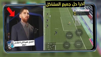 تحميل لعبة كرة القدم Vive le Football 2022 للاندرويد