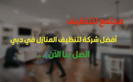 شركة تنظيف بدبي 2019 - 2020 أفضل شركة تنظيف في دبي..لتنظيف المنازل والفلل والشركات ومكافحة الحشرات والرمة والقضاء عليها