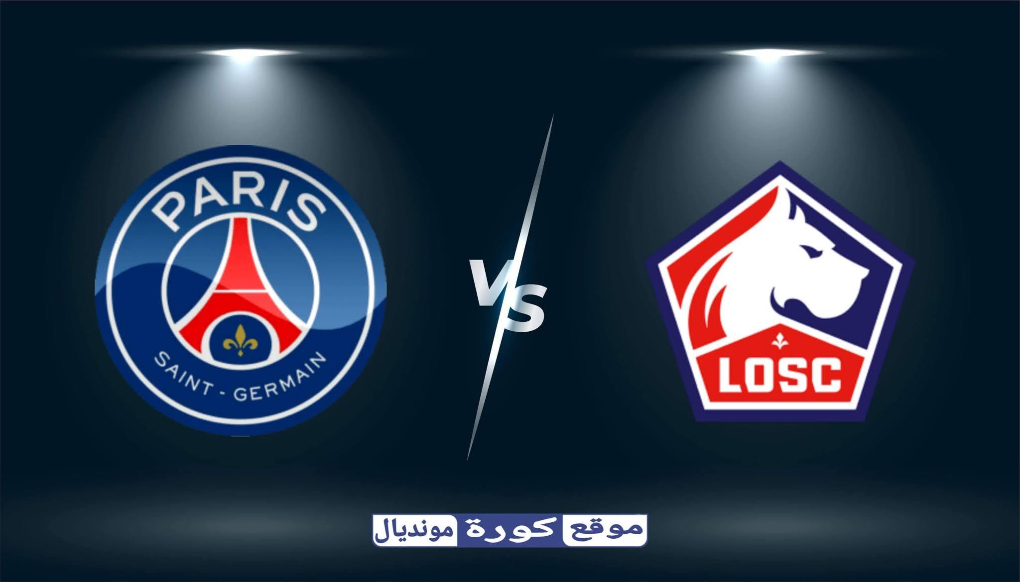مشاهدة مباراة باريس سان جيرمان و ليل بث مباشر اليوم  في الدوري الفرنسي
