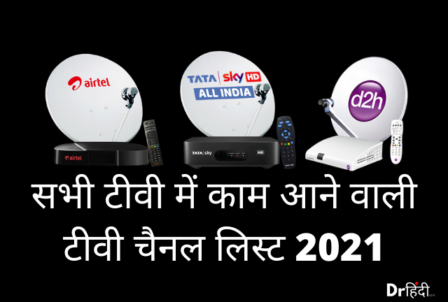 All DTH Channels Price List 2021