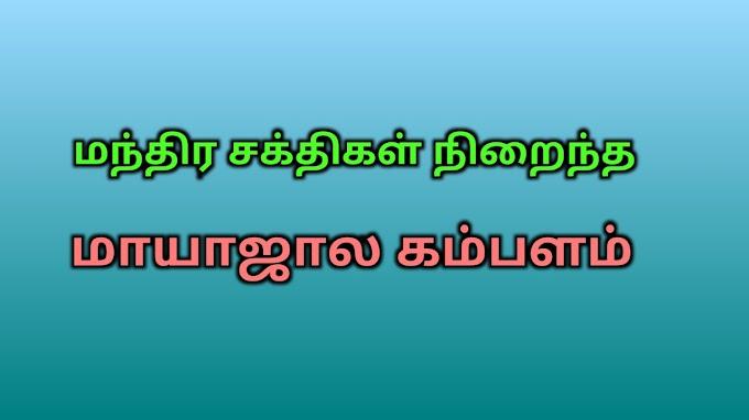 மாயாஜால கம்பளம் - தமிழ் சிறுகதைகள் Part 9