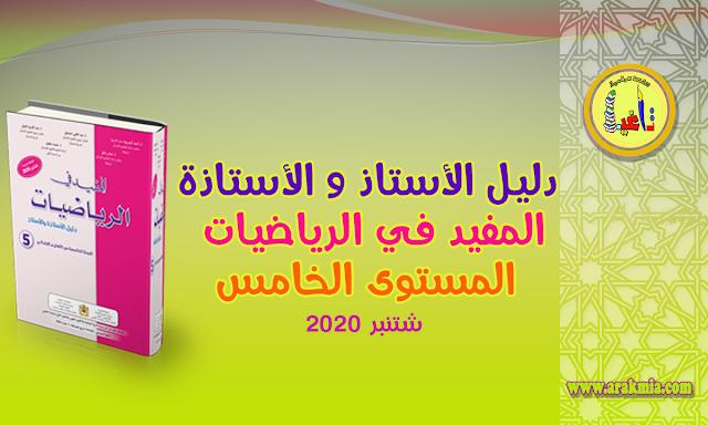 دليل الأستاذ المفيد في الرياضيات المستوى الخامس شتنبر 2020