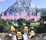 Al Botola Al Jabalia-Vol 1