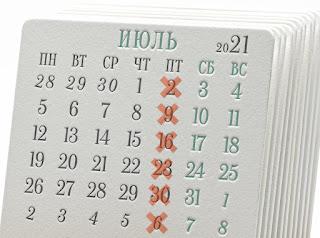 Четырехдневная рабочая неделя в России