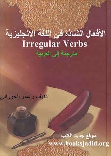 كتاب الأفعال الشاذة في اللغة الانجليزية Irregular Verbs مترجمة إلى العربية pdf