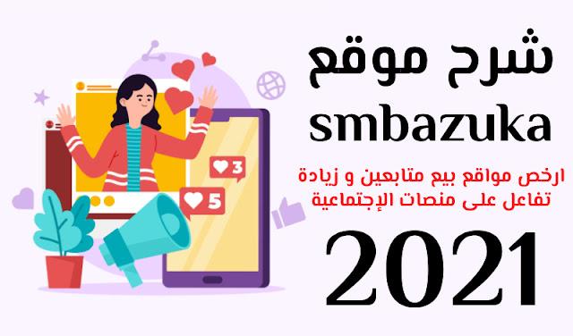 شرح موقع smbazuka ارخص مواقع بيع متابعين وتفاعل 2021