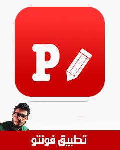 phonto,تحميل تطبيق phonto,تنزيل تطبيق phonto,تحميل تطبيق فونتو,تحميل الخطوط العربية والانجليزية التطبيق phonto,التطبيق phonto,تحميل تطبيق phonto للكتابة على الصور لاجهزة الاندرويد,تحميل برنامج phonto,تحميل خطوط عربية لبرنامج phonto,رابط تحميل خطوط عربية لبرنامج phonto,تطبيق تصميم للايفون,تصميم شعار phonto,تصميم توقيع phonto,تنزيل برنامج phonto