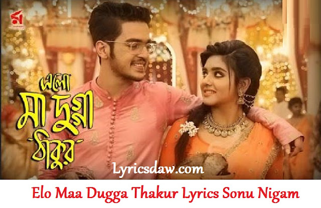 Sonu Nigam Elo Maa Dugga Thakur Lyrics Monali Thakur | Jeet Gannguli | Raj Chakraborty