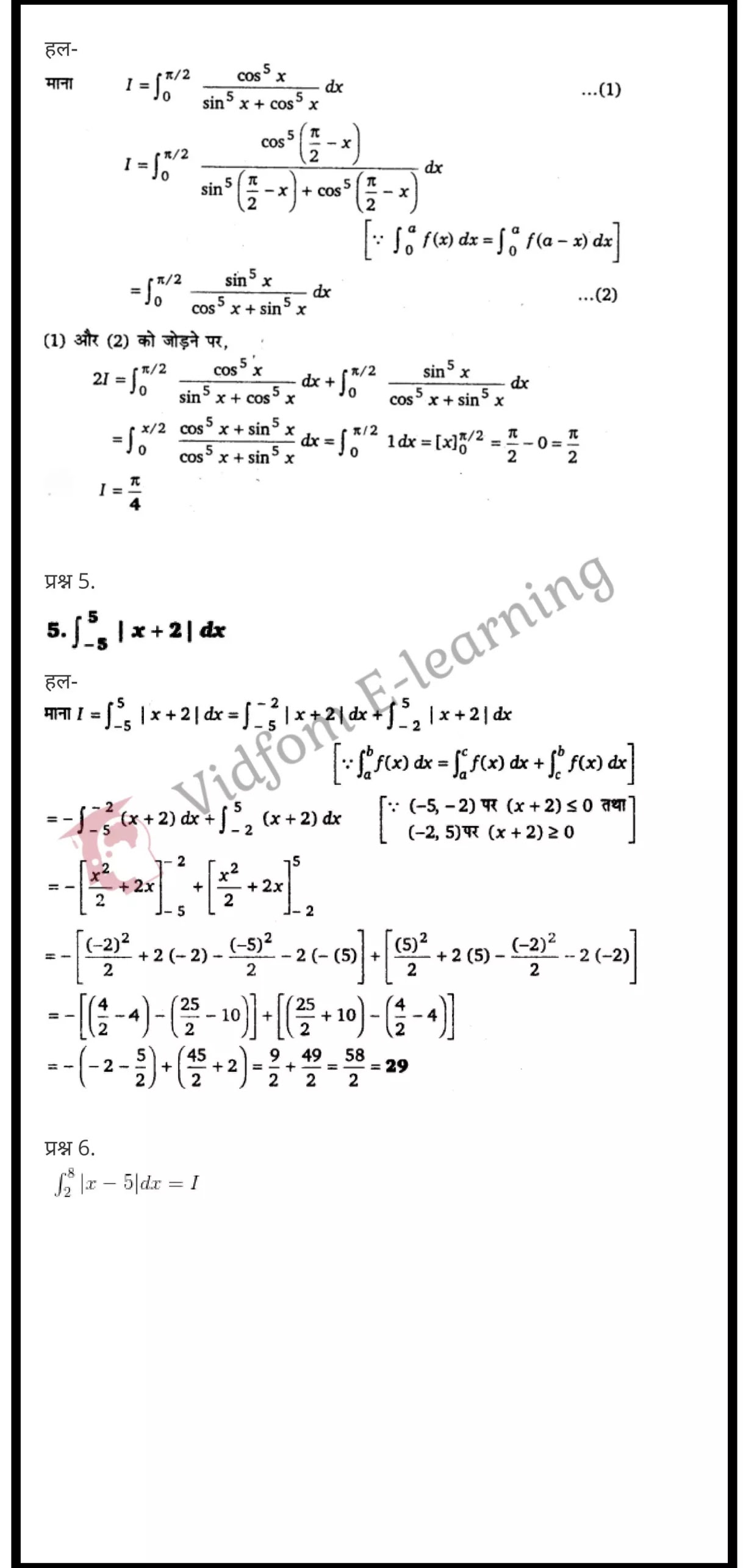 class 12 maths chapter 7 light hindi medium 79