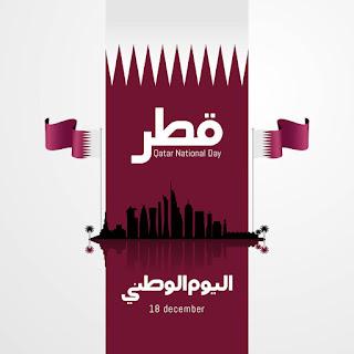 اليوم الوطني قطر 2020