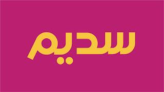 انطلاق برنامج سديم 2 و فرقد الجبوري سيمثل دولة العراق!