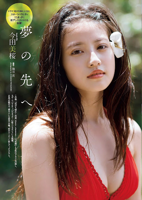 Imada Mio 今田美桜 Weekly Playboy No 19-20 2018