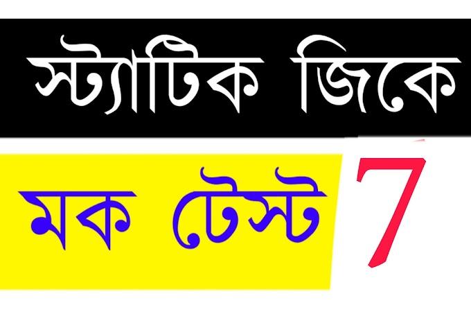 বাংলা স্ট্যাটিক জেনারেল নলেজ মক টেস্ট 7