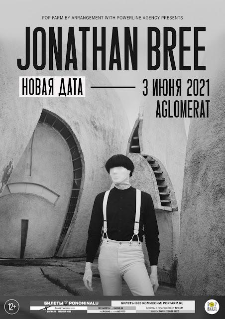 Jonathan Bree в России