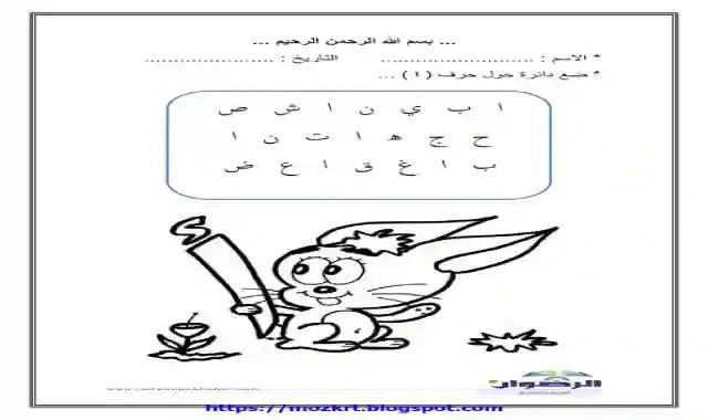 اكبر مذكرة تدريبات على الحروف الابجدية العربية لمرحلة كى جى