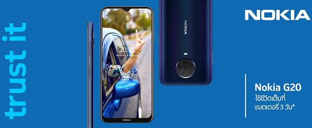 ميزات Nokia G20 والمواصفات الرئيسية