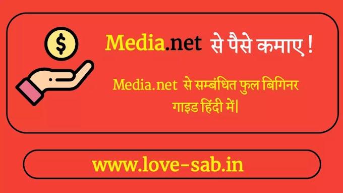 Media.net क्या है और मीडिया डॉट नेट से पैसे कैसे कमाए जानिए हिंदी में [2020]||